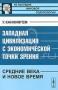Западная цивилизация с экономической точки зрения: Средние века и Новое время. Пер. с англ. Каннингем У.