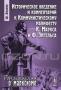 Историческое введение и комментарий к Коммунистическому манифесту К.Маркса и Ф.Энгельса. Пер. с фр. Андлер Ш.
