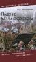 Максимычев И.Ф. Падение Берлинской стены. Из записок советника-посланника посольства СССР в Берлине