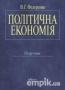 Полiтична економiя. Пiдручник (216964)