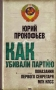 Прокофьев Ю.А. Как убивали партию. Показания Первого секретаря МГК КПСС
