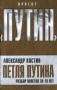 Костин А.Л. Петля Путина: Разбор полетов за 10 лет