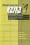 Политическая наука, №1, 2010. Формирование государства в условиях этнокультурной разнородности