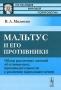 Мальтус и его противники: Обзор различных мнений об отношениях производительности к развитию народонаселения Милютин В.А.