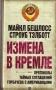 Бешлосс М., Тэлботт С. Измена в Кремле: протоколы тайных соглашений Горбачева с американцами