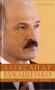 Медведев Р.А. Александр Лукашенко. Контуры белорусской модели