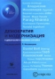 Демократия и модернизация. К дискуссии о вызовах XXI века Под редакцией В. Л. Иноземцева