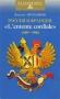 Россия и Франция: `L`entente cordiale`. 1889-1900 Василий Молодяков