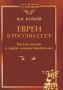 Козлов В.И. Евреи в России-СССР. Реалии жизни и мифы антисемитизма