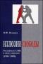 Ненашев М.Ф. Иллюзии свободы. Российские СМИ в эпоху перемен (1985-2009)