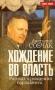 Хождение во власть. Рассказ о рождении парламента Анатолий Собчак