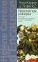 Евразийская империя. История Российской империи с 1552 г. до наших дней Элен Каррер д`Анкосс