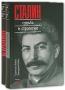 Рыбас С.Ю., Рыбас Е.С. Сталин. Судьба и стратегия. В 2-х ТОМАХ