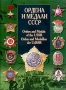 Ордена и медали СССР / Orders and Medals of the USSR / Orden und Medaillen der UdSSR