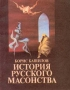 История русского масонства. Выпуск 1 и 2 Борис Башилов