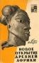 Новое открытие древней Африки Бэзил Дэвидсон