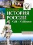 История России XVII-XVIII веков А. Н. Сахаров