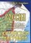 Россия в условиях глобальной китайской миграции