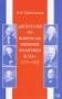Дискуссии по вопросам внешней политики в США (1775-1823) Трояновская. Весь Мир