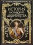 История российского дворянства М. Т. Яблочков, А. Б. Лакиер. П. Н. Петров