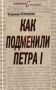 Куковенко В. Как подменили Петра I