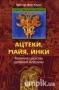 Ацтеки, Майя, Инки. Великие царства древней Америки (291170)