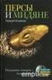 Персы и мидяне. Подданные империи Ахеменидов (291162)