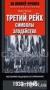 Третий рейх. Символы. Злодейства. История нацизма в Германии. 1933-1945 (291172)