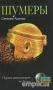 Шумеры. Первая цивилизация на Земле (291157)