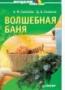 Синяков А. Волшебная баня