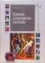 Бобылев Владимир Васильевич Камни-самоцветы Библии