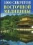 Ляхова 1000 секретов восточной медицины