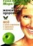 Малески Новейшая книга женского здоровья. Все о роли гормонов в здоровье и красоте