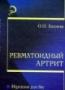 Басиева О.О. Ревматоидный артрит