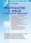 Давыдов М.А. Пространство и время в китайской медицине