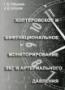 Рябыкина Г.В., Соболев А.В. Холтеровское и бифункциональное мониторирование ЭКГ и артериального давления