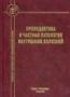 Обрезан А.Г. Пропедевтика и частная патология внутренних болезней. 2-е изд