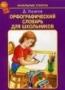 Ушаков Д. Орфографический словарь для школьников