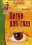 Бинь Чжун Цигун для глаз
