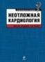 Е.И. Чазов, С.П. Голицын, С.Н. Терещенко Неотложная кардиология