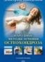 Найденов Д. Народные методы лечения остеохондроза
