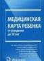 Архангельский Глеб Алексеевич Медицинская карта ребенка от рождения до 18 лет