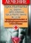 Нестерова Д.В. Лечение простатита и других заболеваний предстательной железы традиционными и нетрадиционными способами