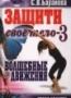 Баранова С.В. Защити свое тело-3. Волшебные движения