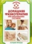 Амосов В.Н. Домашняя физиотерапия при заболеваниях суставов. Лучшие методы