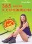 Дан О. 365 шагов к стройности. Циклическая программа Идеальный вес