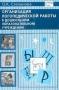 Организация логопедической работы в дошкольном образовательном учреждении Степанова О.А.