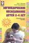 Логопедическое обследование детей 2-4 лет. Методическое пособие О. Е. Громова, Г. Н. Соломатина