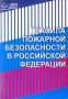 Правила пожарной безопасности в Российской Федерации