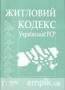 Житловий кодекс УРСР (290424)